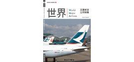 世界主要航空公司特集