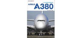 Airbus A380 21世纪超级旗舰客机