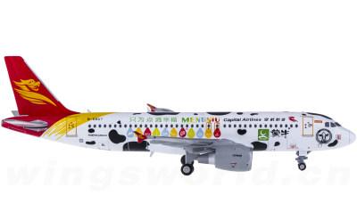 Capital Airlines 首都航空 Airbus A320 B-6867 蒙牛彩绘