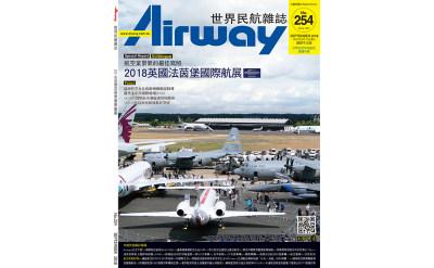 世界民航杂志 2018年9月号