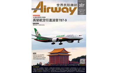世界民航杂志 2018年12月号