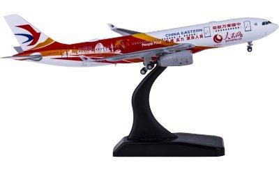 JC Wings 1:400 China Eastern 中国东方航空 Airbus A330-200 B-5931 人民网